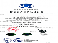 质量管理体系认证证书(中文)